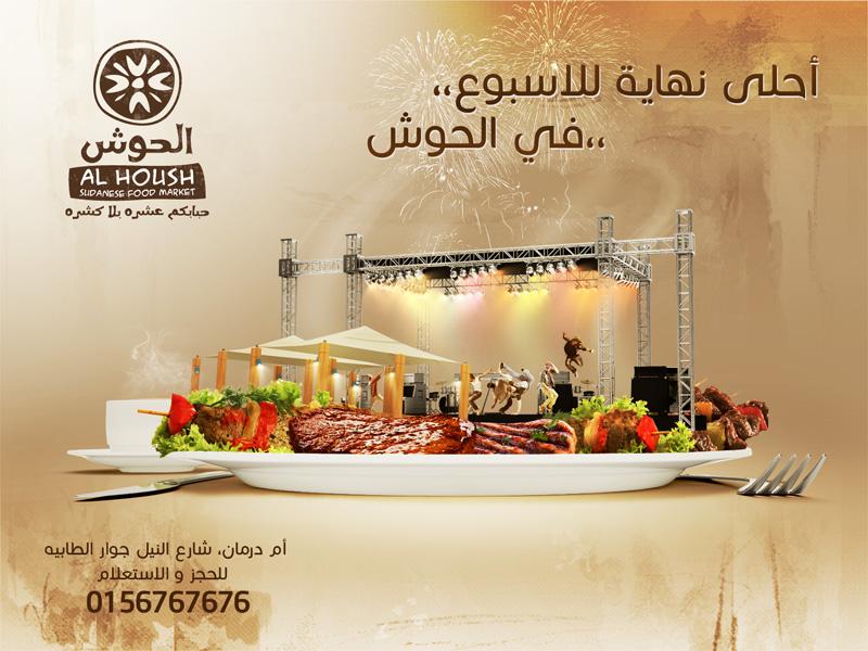 Alhoush Sudanese Food Market
