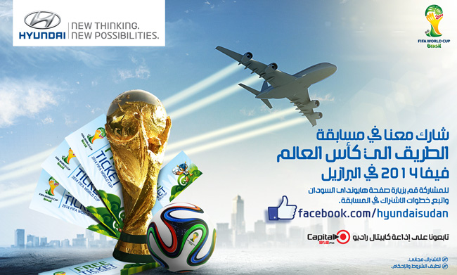 Hyundai Sudan, Fifa World Cup 2014 Match Tickets