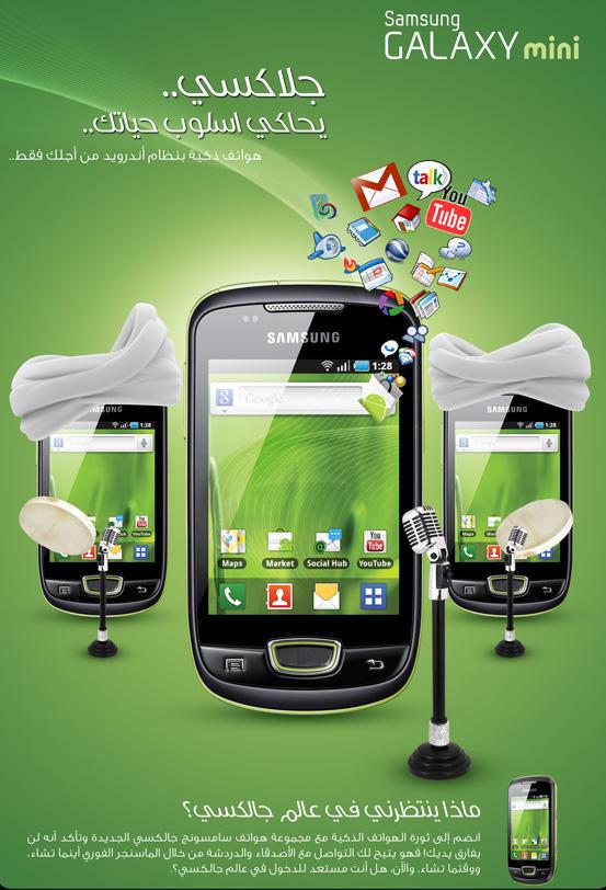 Samsung Mobile. Galaxy Mini, Galaxy Pro, Galaxy ACE