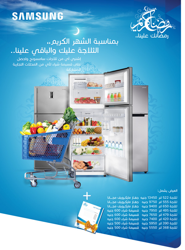 Samsung Ramadan 2013 Offer