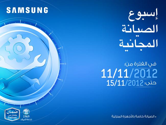 Samsung Service Week 2012