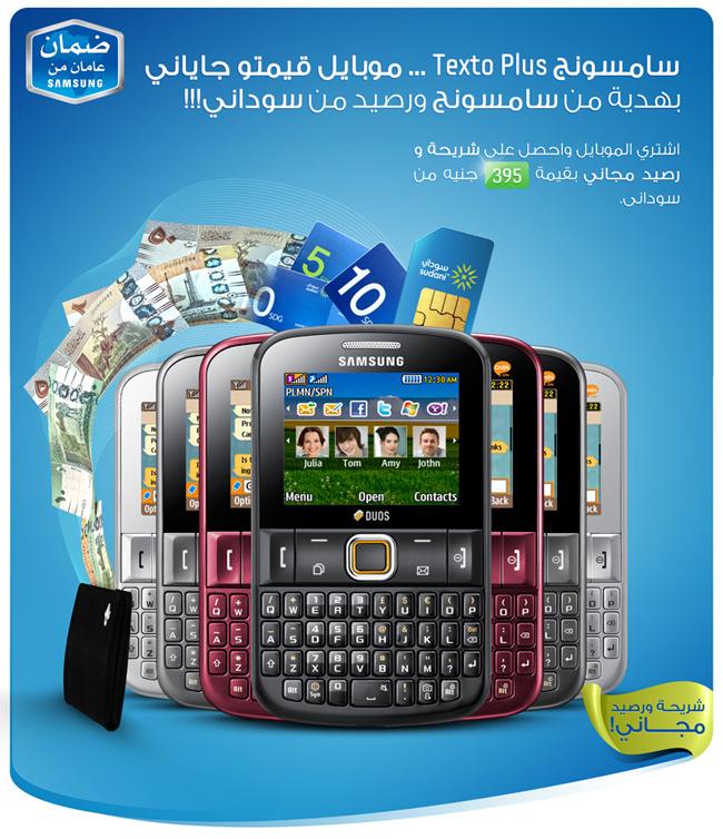Samsung Sudani Texto Offer