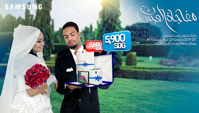 Samsung Wedding Bundle 2012