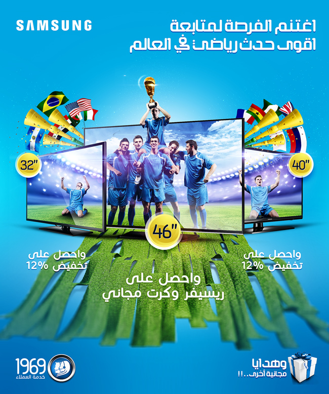 Samsung Worldcup 2014 Offer