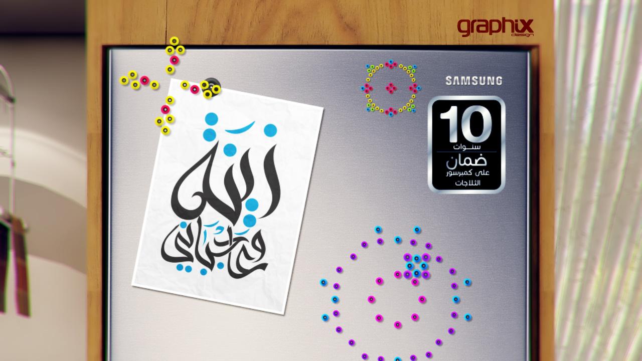Samsung Zina O 3ajbani