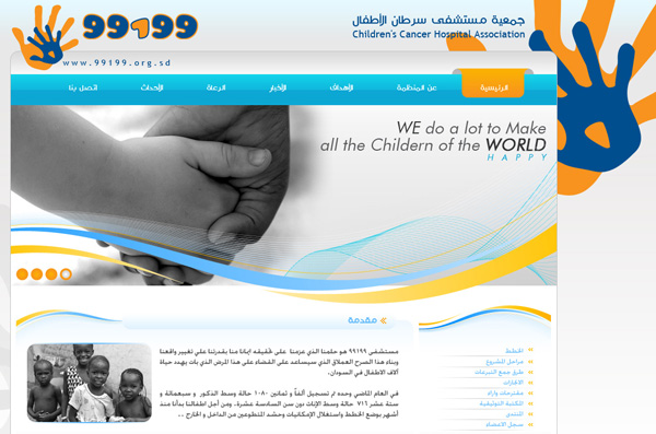 Children's Cancer Hospital Association, 99199