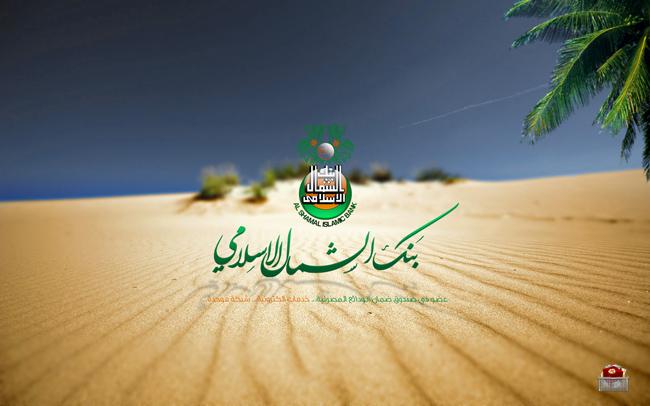 Al Shamal Islamic Bank