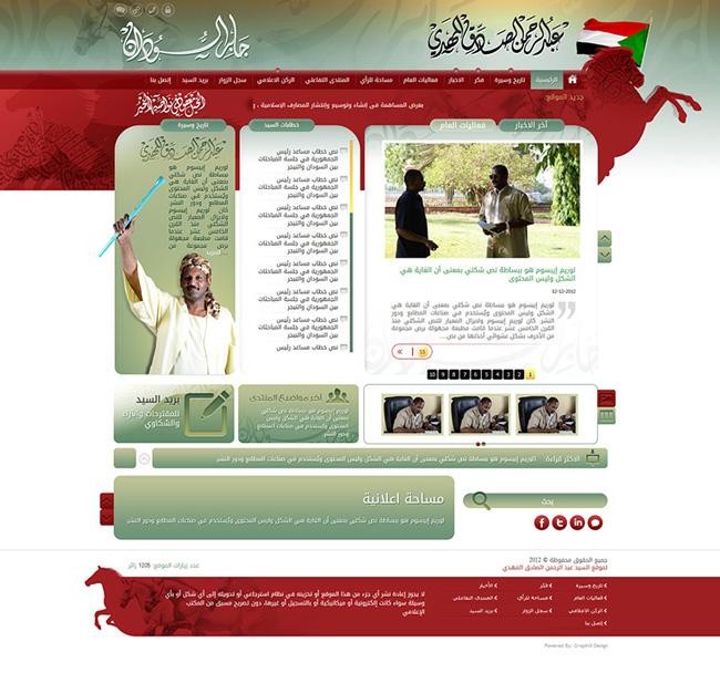 Jaber Elsudan, Sayyid Abd al-Rahman Al-Sadiq Al-Mahdi