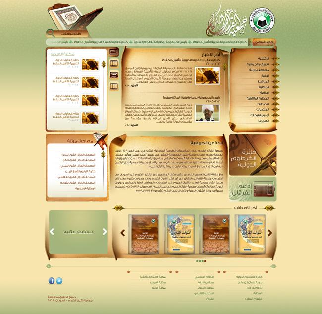 Quran FM, Sudan